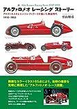 アルファロメオレーシングストーリー―アルファロメオとエンツォ・フェラーリが築いた黄金時代 1910‐1953