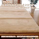 京都西川 ダブルサイズ ムートンシーツ(オーストラリア産メリノ)