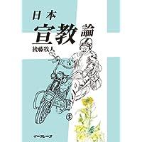 日本宣教論