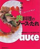人気シェフが教える肉料理のソース・たれ―お...