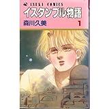 イスタンブル物語 1 (あすかコミックス)