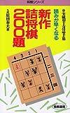 読みが早くなる新作詰将棋200題—実戦型上達詰手筋 (将棋シリーズ) -