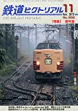 鉄道ピクトリアル 2013年 11月号 [雑誌]