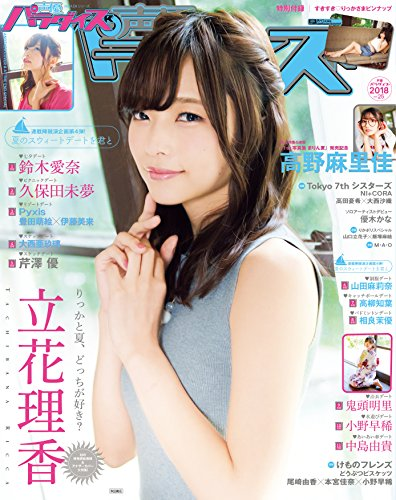 声優パラダイスR vol.25(AKITA DXシリーズ)