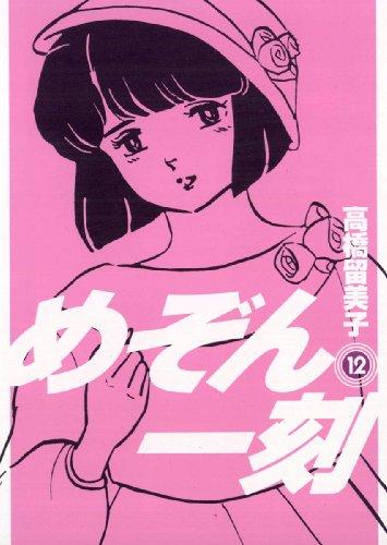 めぞん一刻〔新装版〕(12) (ビッグコミックス)