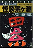 怪談 累ケ淵(かさねがふち) (光文社時代小説文庫―伝奇妖異小説集)