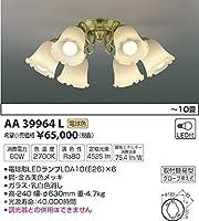 AA39964L ~10畳電球色LEDシャンデリア