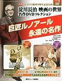 淀川長治 映画の世界 名作DVDコレクション 2013年 1/23号 [分冊百科]