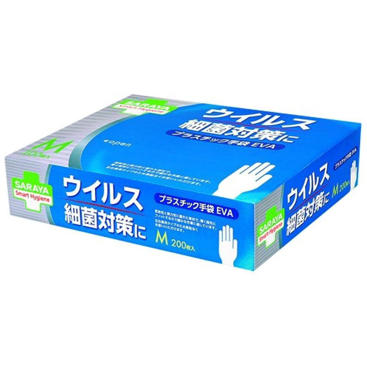 貫入アジア人インキュバススマートハイジーンプラスチック手袋EVA200枚Mサイズ
