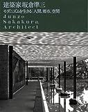 建築家 坂倉準三 モダニズムを生きる 人間、都市、空間
