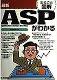 まるごと図解 最新ASPがわかる (まるごと図解シリーズ)