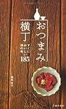 おつまみ横丁-すぐにおいしい酒の肴185 ((池田書店の料理新書シリーズ))