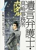 遺言弁護士・真崎事務所 ホタル 1 (ヤングジャンプコミックス)