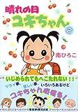晴れの日ユキちゃん 2 (産経コミック) 画像