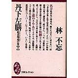 丹下左膳 乾雲坤竜の巻〈上〉 (文庫コレクション―大衆文学館)