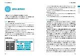 運用設計の教科書 ~現場で困らないITサービスマネジメントの実践ノウハウ 画像