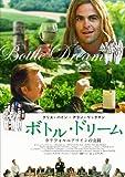 ボトル・ドリーム カリフォルニアワインの奇跡[DVD]
