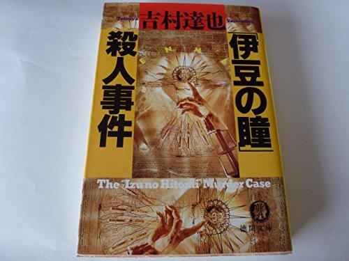 「伊豆の瞳」殺人事件 (徳間文庫)の詳細を見る