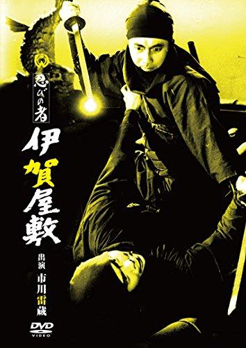 忍びの者 伊賀屋敷 [DVD]