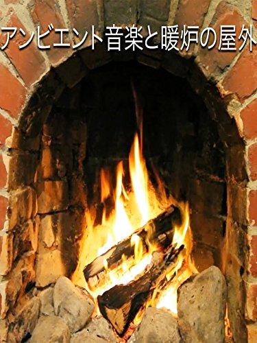アンビエント音楽と暖炉の屋外