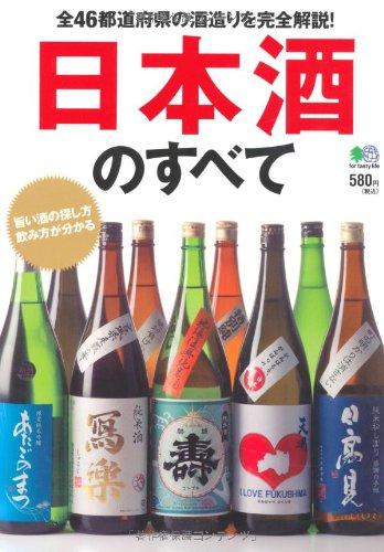 日本酒のすべての詳細を見る