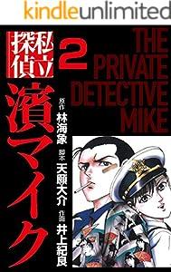 私立探偵濱マイク 2巻 表紙画像