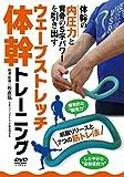 【ウェーブストレッチ体幹トレーニング】~内圧力と背骨パワー引き出す~ [DVD]
