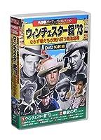 西部劇 パーフェクトコレクション ウィンチェスター銃 '73 DVD10枚組 ACC-015 (ケース付)セット