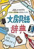 文房具語辞典: 文房具にまつわる言葉をイラストと豆知識でカリカリと読み解く
