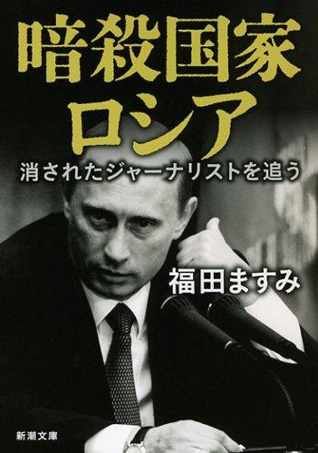 暗殺国家ロシア: 消されたジャーナリストを追う (新潮文庫)の詳細を見る