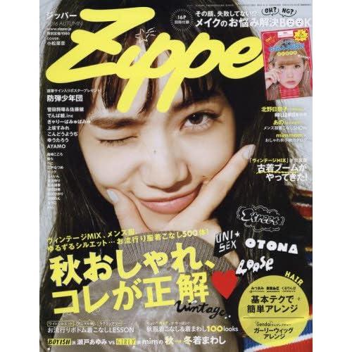Zipper(ジッパー) 2016年 11 月号 [雑誌]