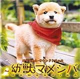 幼獣マメシバ オリジナル・サウンドトラック