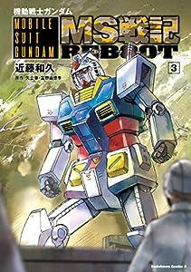 機動戦士ガンダム MS戦記REBOOT(3) (角川コミックス・エース)