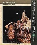 宮本常一とあるいた昭和の日本〈18〉北海道〈2〉 (あるくみるきく双書)