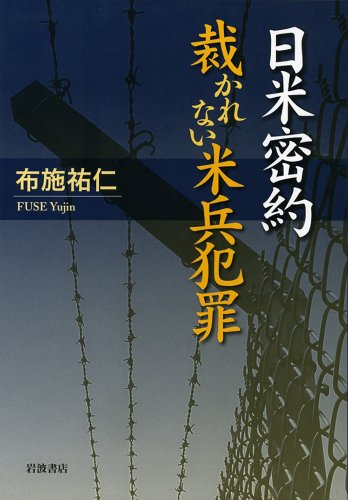 日米密約 裁かれない米兵犯罪の詳細を見る