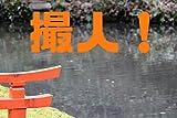 +とりんちゅ!(05)神宮参拝録(後)