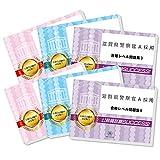 滋賀県警察官A採用教養試験合格セット(6冊)