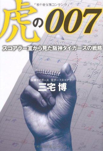 虎の007 スコアラー室から見た阪神タイガースの戦略