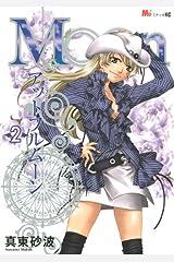 @Full Moon(2) (KCデラックス) コミック