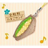 ぷちサンプルシリーズ まちの手作りパン工房ストラップ [3.全粒粉たまごサンド](単品)