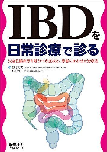 IBDを日常診療で診る〜炎症性腸疾患を疑うべき症状と、患者にあわせた治療法の詳細を見る