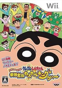 クレヨンしんちゃん 最強家族カスカベキング うぃ~ - Wii