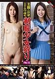 美脚・長身170cm読モ制服少女狩り File.12りこ HERO [DVD]