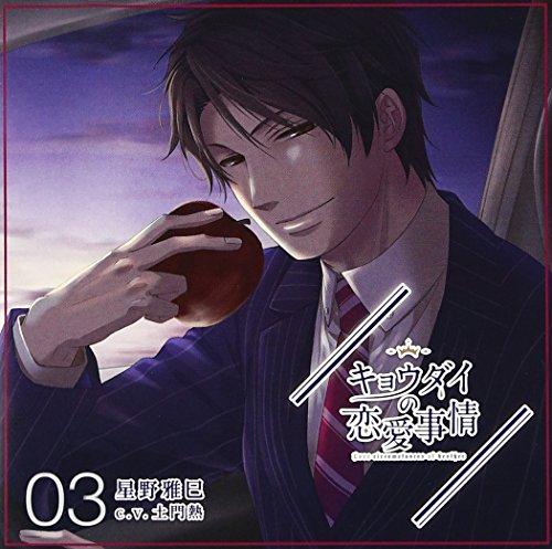 ドラマCD「キョウダイの恋愛事情」vol.3 兄・星野雅巳の詳細を見る