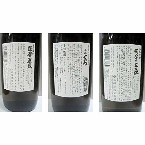 小正醸造 薩摩の地焼酎 鹿児島限定セット YKD-34   飲み比べ  [鹿児島県]