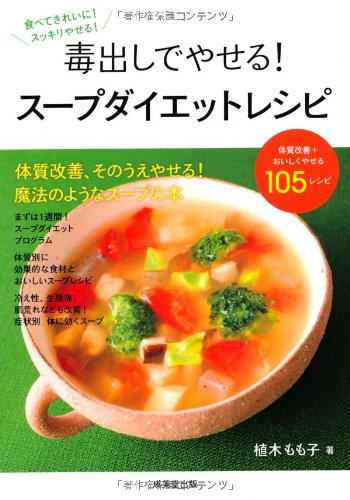 毒出しでやせる!  スープダイエットレシピ (食で元気!)