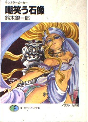 嘲笑う石像―モンスターメーカー (富士見ファンタジア文庫)