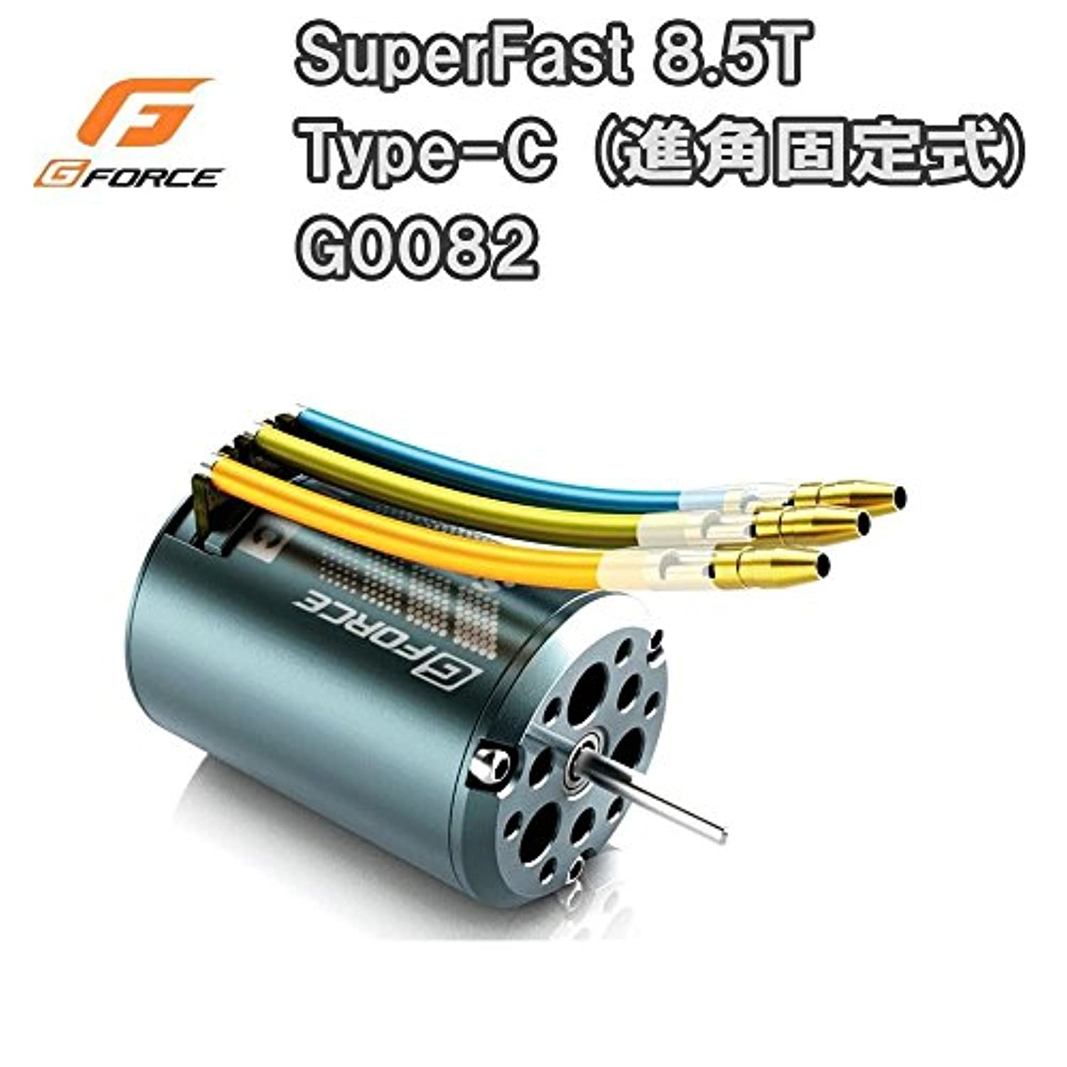 G-FORCE ジーフォース SuperFast 8.5T Type-C (進角固定式) G0082