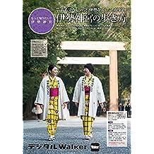 伊勢神宮の歩き方 (デジタルWalker)