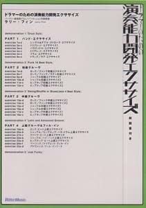 ドラマーのための演奏能力開発エクササイズ [DVD]